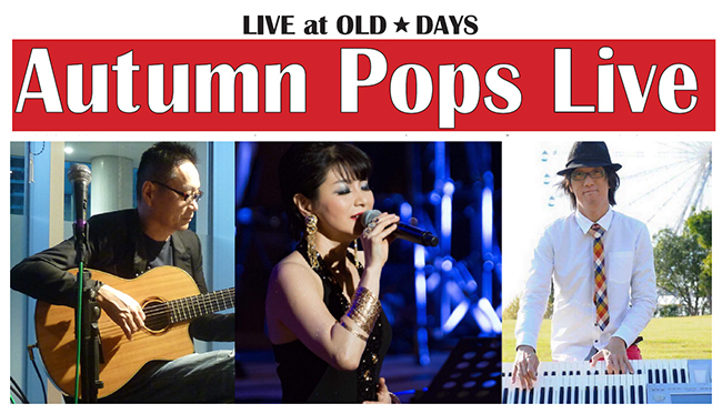 LIVE at OLD DAYS 『Autumn Pops Live』